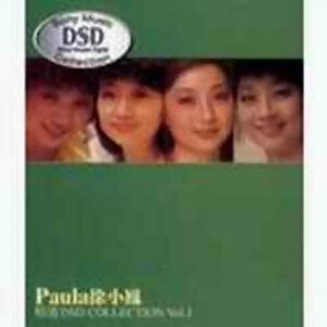 徐小鳳 (Paula Tsui) - 徐小鳳精選DSD Collection Vol. 1