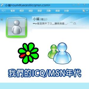 我們的ICQ/MSN年代