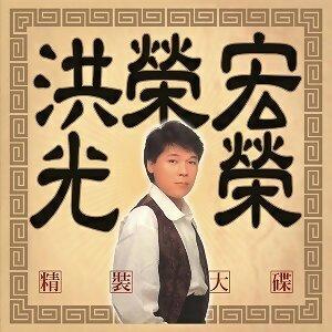 詹雅雯 - 戀情海