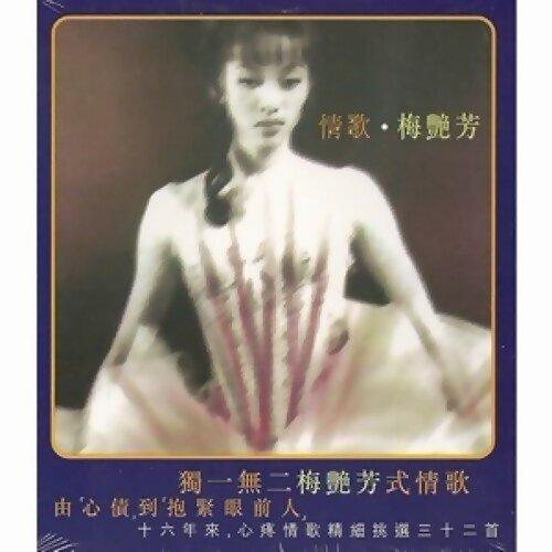 梅艷芳 (Anita Mui) - 情歌
