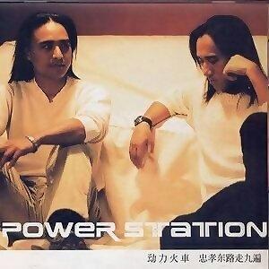 動力火車 (Power Station) - 忠孝東路走九遍