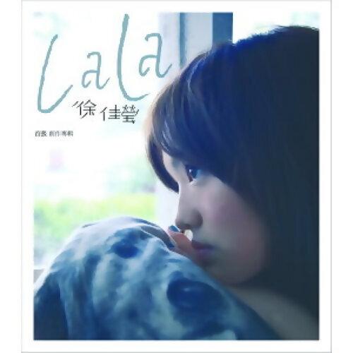 徐佳瑩 (Lala Hsu) - 首張創作專輯