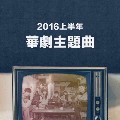 2016上半年華劇主題曲