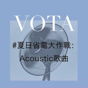 夏日省電大作戰:Acoustic歌曲