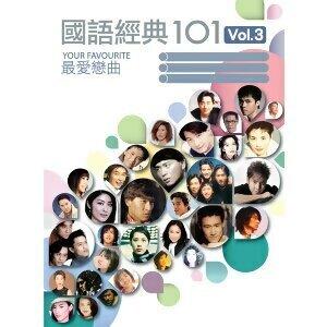 Andy Lau - 爱在刻骨铭心时