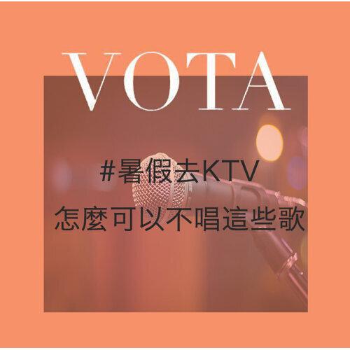 【暑假】去KTV怎麼可以不唱這些歌