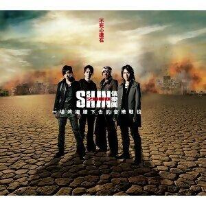 信樂團 (Shin Band) - 不死心還在