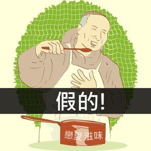 閃光get!! 假的!!