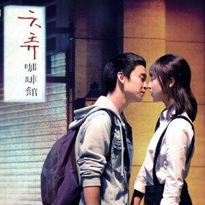 青春:刻骨銘心的愛情