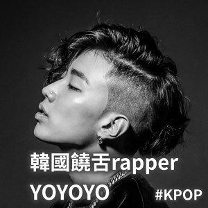 韓國饒舌rapper yoyoyo