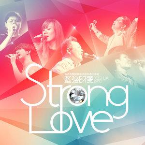 約書亞樂團 - 堅強的愛 (STRONG LOVE)
