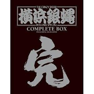 T.C.R横浜銀蝿R.S. - T.C.R.横浜銀蝿R.S. コンプリートBOX「完」