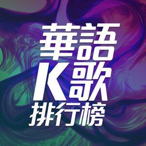 一聽上癮 : K歌 Hits