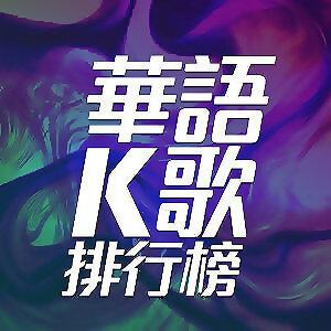 一聽上癮 : 中毒性神曲 (04/12 更新)