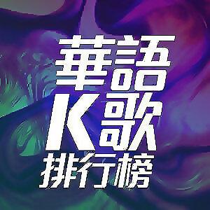 一聽上癮 : 中毒性神曲 (05/23 更新)