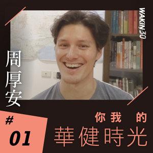 周厚安:我最愛老爸的10首歌