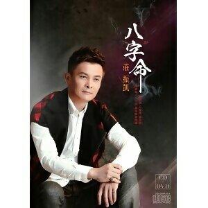 莊振凱 - 熱門歌曲