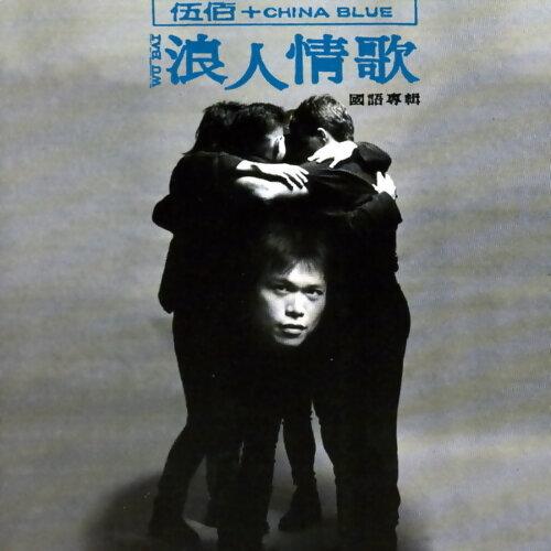 伍佰 & China Blue 全專輯