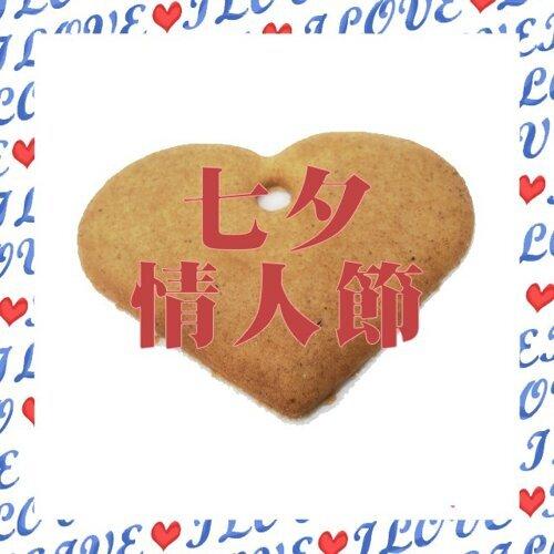 一曲解相思愁 #七夕 #LOVE