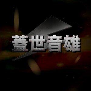蓋世音雄演出歌曲(更新至9/05)