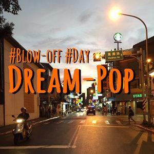 無所事事:夢搖式的思考人生 dreampop blow-off day
