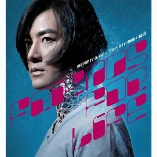 鄭伊健 (Ekin Cheng) - Friends For Life 新曲加精選