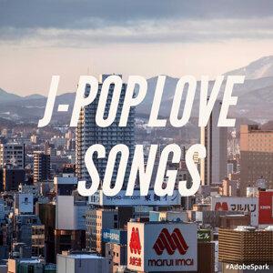 J-POP情歌之幸福風景