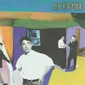 Lui Fong - The Very Old Song