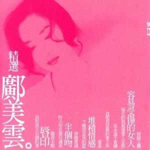 鄺美雲 (Cally Kwong) - 精選鄺美雲