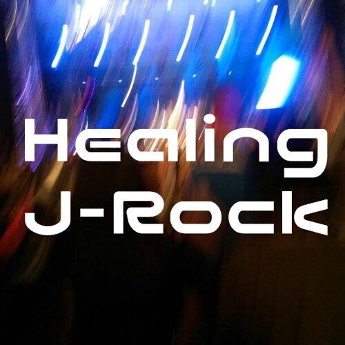 療傷:日本搖滾也可以很療癒!