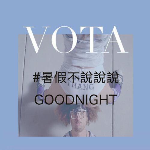 暑假不說說說Goodnight