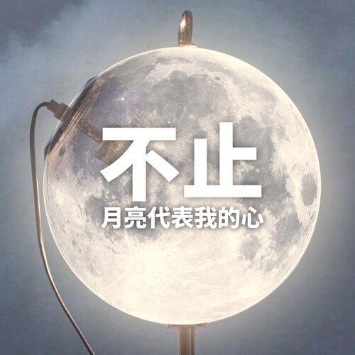 世界之大,不止月亮代表我的心