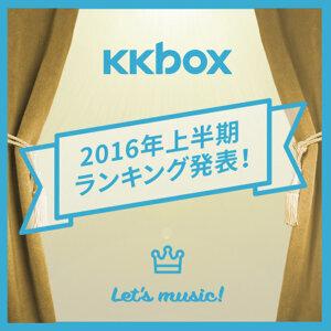 2016年上半期総合アルバムランキング