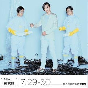 羅志祥CRAZY WORLD TOUR演唱會預習!