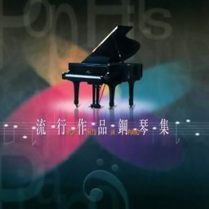 流行作品鋼琴集 - 熱門歌曲