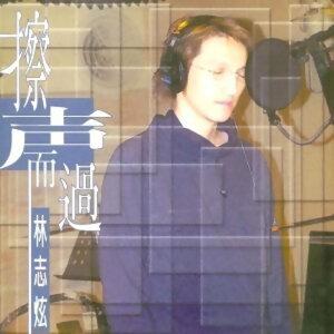 惠晴—中文歌單5