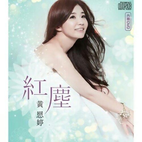 黃思婷 - 紅塵-精選集