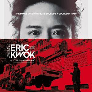 我最喜愛的Eric Kwok音樂會