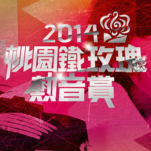 鐵玫瑰音樂節推薦歌單