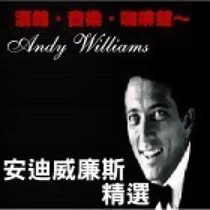 酒館。音樂。咖啡館-Andy  Williams 安迪威廉斯 精選