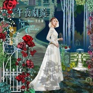 王若琳-午夜劇場