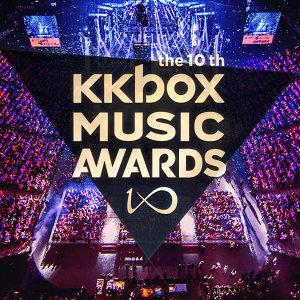 第10屆 KKBOX 風雲榜演出歌單