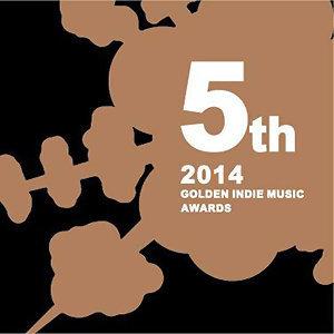 第五屆金音創作獎入圍歌單