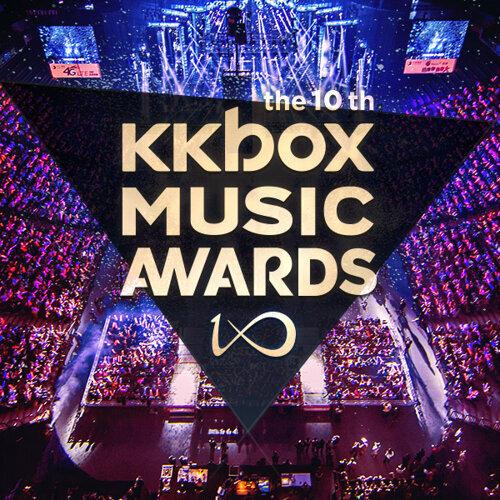 第十屆KKBOX風雲榜