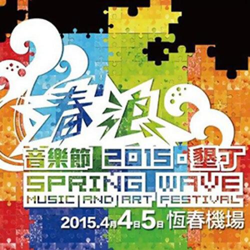 2015春浪音樂節