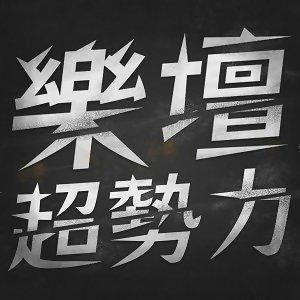 [福茂精選歌單] 樂壇超勢力