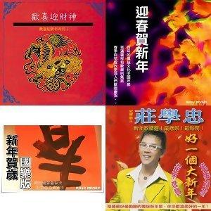 節慶_農曆新年