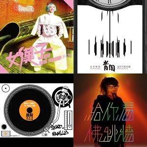 最近想推薦的歌2015-9