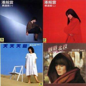 潘越雲 - 歷年精選