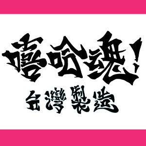 台灣嘻哈魂不死